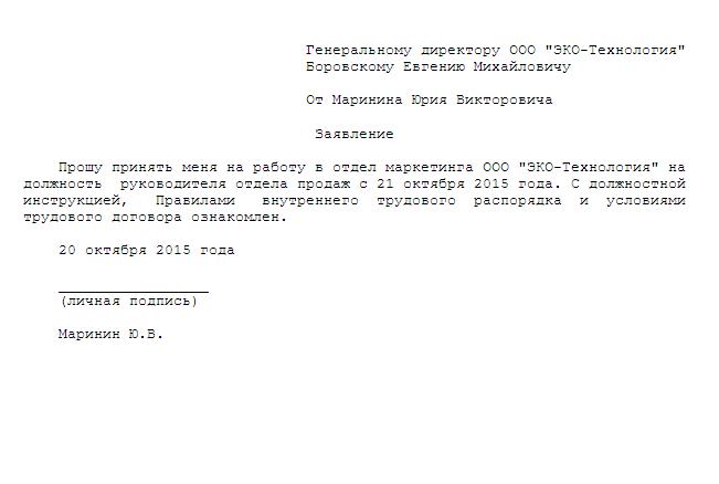 Состав и последовательность оформления документов при приеме на работу