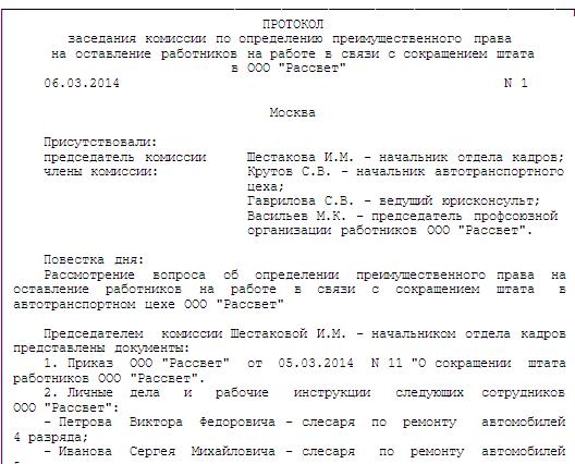 Образец протокола при сокращении штата