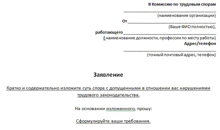 Образец Заявления по Трудовым Спорам - картинка 4