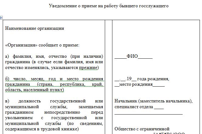 Образец Резюме на Работу Госслужащего - картинка 3