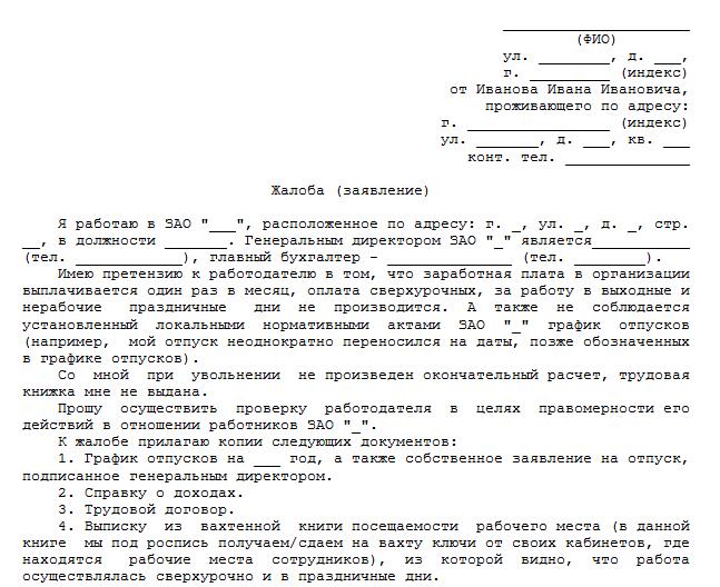 Трудовой комитет тамбов пожаловаться на работодателя