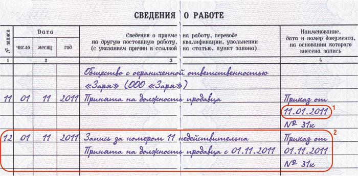 Изображение - Трудовая книжка. как исправить ошибки nevernaya-data
