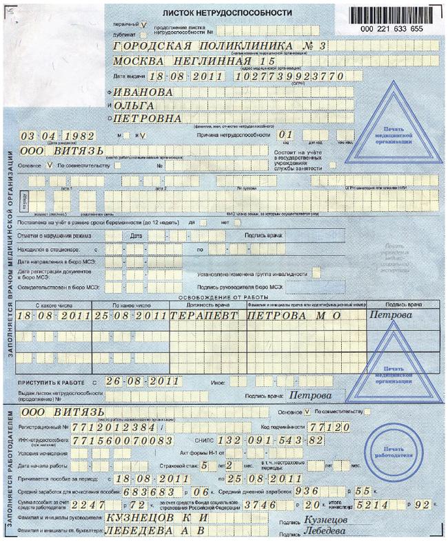 Изображение - Поддельный больничный лист ответственность 9c67e2c5-d699-4288-a420-b10acb3df02f