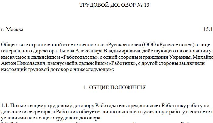 Трудовой Договор с Иностранным Гражданином 2015 образец - картинка 4
