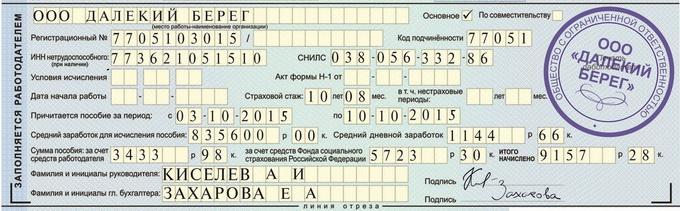 Пример заполнения больничного листа работодателем