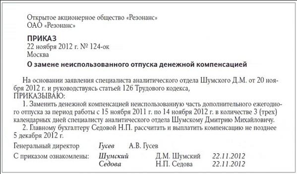 Закон россии о компенсации за отпуск
